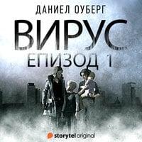 Вирус - S01E01 - Даниел Оуберг