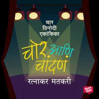 Chor Ani Chandane - Ratnakar Matkari