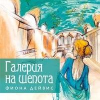 Галерия на шепота - Фиона Дейвис