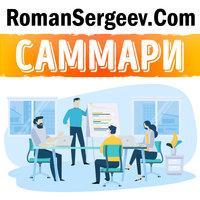 Саммари на книгу «Scrum. Революционный метод управления проектами» - Роман Сергеев