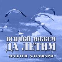 Всички можем да летим - Мадлен Алгафари
