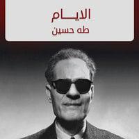 الأيام - طه حسين