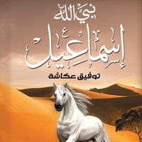 نبي الله اسماعيل - توفيق عكاشة