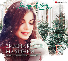 Зимний сон малинки - Янина Логвин