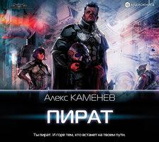 Пират - Каменев Алекс