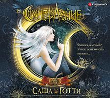 Суперлуние - Саша Готти