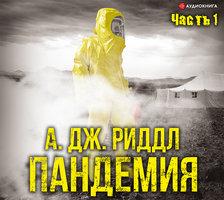 Пандемия. Часть первая - А. Дж. Риддл