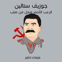 جوزيف ستالين: الرعب الأحمر ورجل من صلب - ميساء خضير