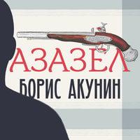 Азазел - Борис Акунин