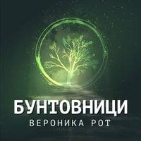 Бунтовници - Вероника Рот