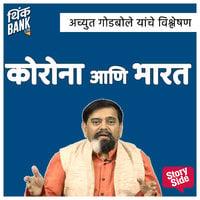 Corona Aani Bharat - Achyut Godbole Yanche Vishleshan - Think Bank