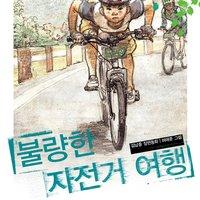 불량한 자전거 여행 - 김남중