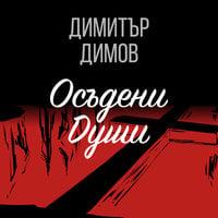 Осъдени души - Димитър Димов