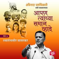 Aapan Tyanchyasaman Vhave - Swatantryaveer Savarkar - Avinash Dharmadhikari