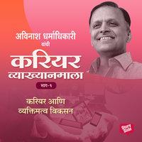Career Vyakhyan Mala - Career Aani Vyaktimatwa Vikasan Bhag -1 - Avinash Dharmadhikari
