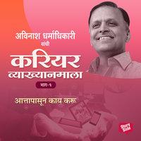 Career Vyakhyan Mala - Attapasun Kay Karu Bhag 1 - Avinash Dharmadhikari