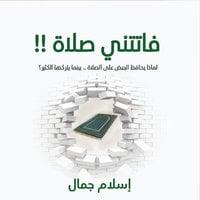 فاتتني صلاة - إسلام جمال