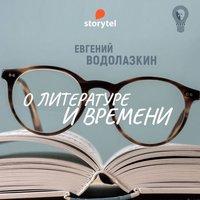 Евгений Водолазкин: о литературе и времени - Электротеатр