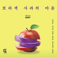 보라색 사과의 마음 - 이현석, 최민우, 김남숙, 조수경, 남궁지혜, 임현