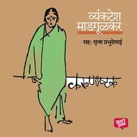 Karunashtak - Vyanktesh Madgulkar