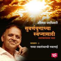 Suvarnayugachya Swapnasathi Navya Swatantryachi Navalai - Avinash Dharmadhikari