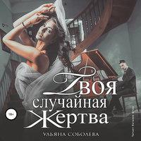 Твоя случайная жертва - Ульяна Соболева