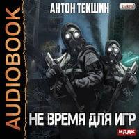 Не время для игр - Антон Текшин