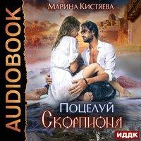 Поцелуй скорпиона - Марина Кистяева