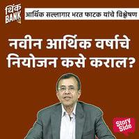 Navin Aarthik Varshache Niyojan Kase Karal? - Thinkbank
