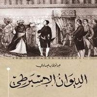 الديوان الإسبرطي - عبد الوهاب عيساوي