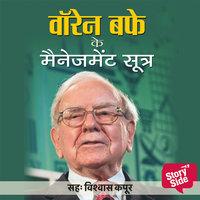 Warren Buffett Ke Management Sutra - Pradeep Thakur