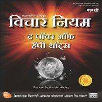 VICHAR NIYAM (MARATHI EDITION) - Sirshree