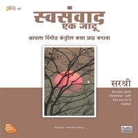 SWASANWAD EK JADU (MARATHI EDITION) - Sirshree