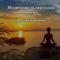 Медитация за сексуална енергия - Наталия Кобилкина