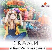 Сказки с Яной Шахназаровой