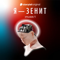 Я - Зенит - серия 1