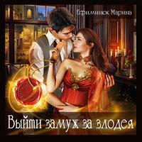 Выйти замуж за злодея - Марина Ефиминюк