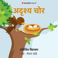 Adrushya Chor - Abhijit Pendharkar
