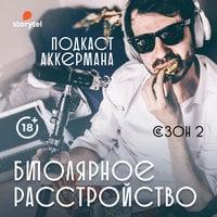 Биполярное расстройство - Вася Аккерман