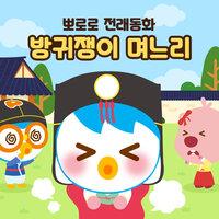 [뽀로로 전래동화] 방귀쟁이 며느리 - 키즈아이콘