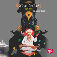 Hechi Daan Dega Deva - Manjushree Gokhale