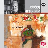 Kovale Divas - Vyanktesh Madgulkar