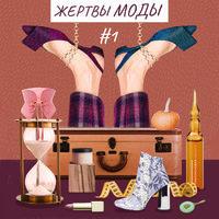 1. Самая обаятельная и привлекательная, или Мода и беспокойство - Людмила Алябьева