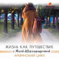 Жизнь как путешествие. Армянский цикл