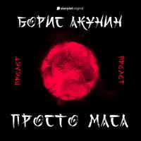 Пролог - Борис Акунин