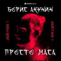 Действие первое - Борис Акунин