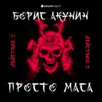 Действие второе - Борис Акунин