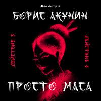 Действие третье - Борис Акунин