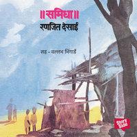 Samidha - Ranjit Desai