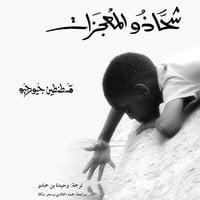 شحّاذو المعجزات - قسطنطين جيورجيو